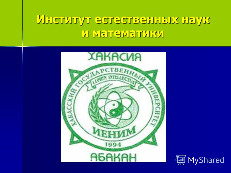 Институт естественных наук и математики