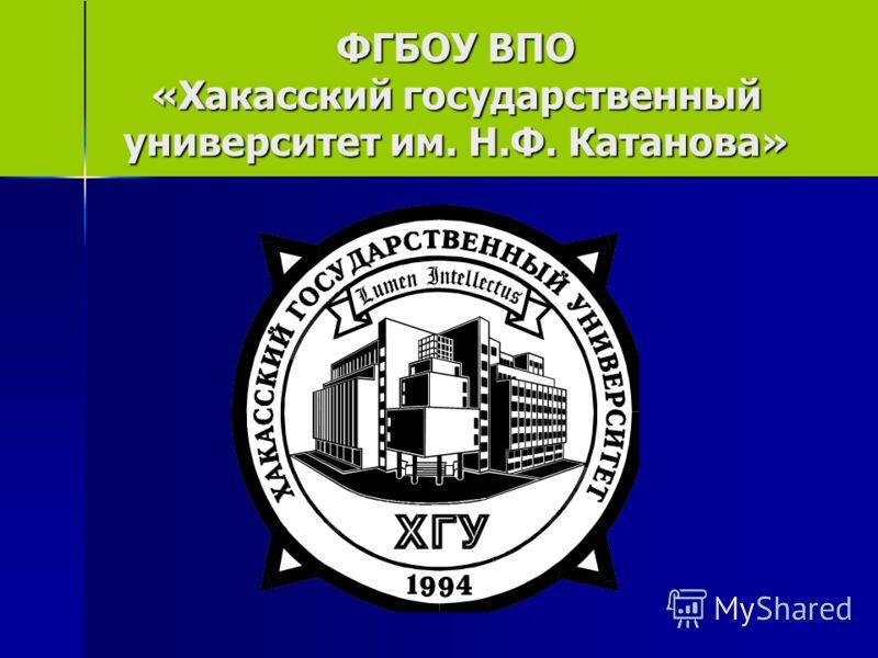 ФГБОУ ВПО «Хакасский государственный университет им. Н.Ф. Катанова»
