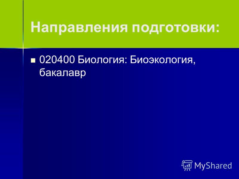 Направления подготовки: 020400 Биология: Биоэкология, бакалавр