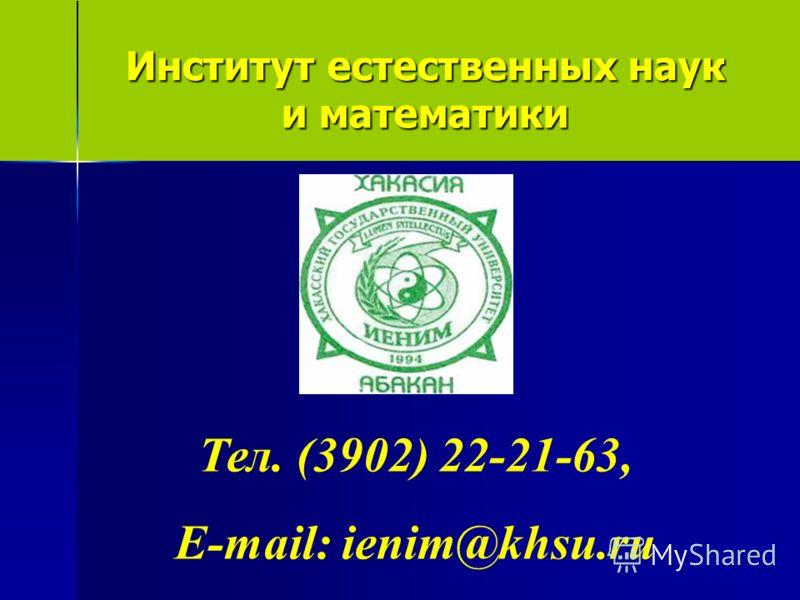 Институт естественных наук и математики Тел. (3902) 22-21-63, E-mail: ienim@khsu.ru