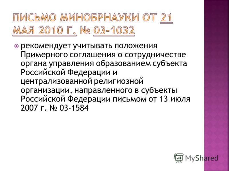рекомендует учитывать положения Примерного соглашения о сотрудничестве органа управления образованием субъекта Российской Федерации и централизованной религиозной организации, направленного в субъекты Российской Федерации письмом от 13 июля 2007 г. 0