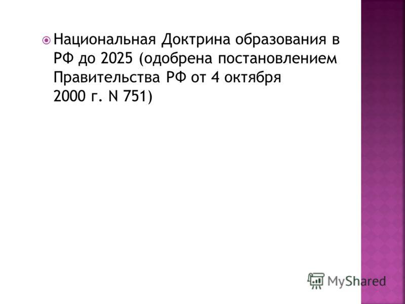 Национальная Доктрина образования в РФ до 2025 (одобрена постановлением Правительства РФ от 4 октября 2000 г. N 751)