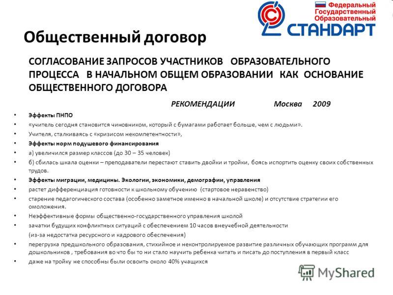 Общественный договор СОГЛАСОВАНИЕ ЗАПРОСОВ УЧАСТНИКОВ ОБРАЗОВАТЕЛЬНОГО ПРОЦЕССА В НАЧАЛЬНОМ ОБЩЕМ ОБРАЗОВАНИИ КАК ОСНОВАНИЕ ОБЩЕСТВЕННОГО ДОГОВОРА РЕКОМЕНДАЦИИ Москва 2009 Эффекты ПНПО «учитель сегодня становится чиновником, который с бумагами работа