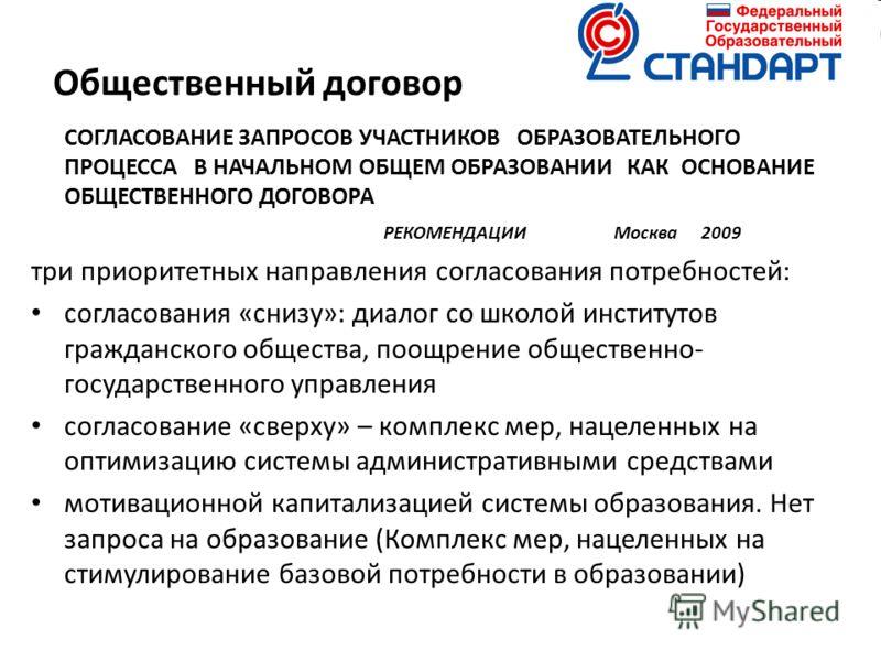 Общественный договор СОГЛАСОВАНИЕ ЗАПРОСОВ УЧАСТНИКОВ ОБРАЗОВАТЕЛЬНОГО ПРОЦЕССА В НАЧАЛЬНОМ ОБЩЕМ ОБРАЗОВАНИИ КАК ОСНОВАНИЕ ОБЩЕСТВЕННОГО ДОГОВОРА РЕКОМЕНДАЦИИ Москва 2009 три приоритетных направления согласования потребностей: согласования «снизу»: