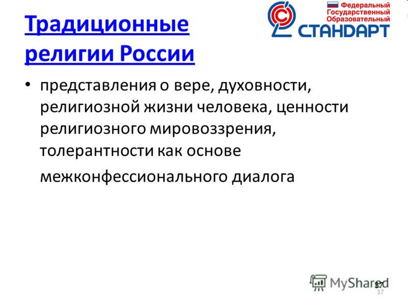 37 Традиционные религии России представления о вере, духовности, религиозной жизни человека, ценности религиозного мировоззрения, толерантности как основе межконфессионального диалога