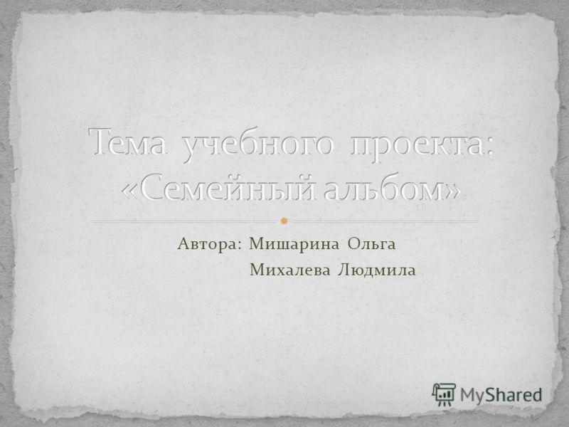 Автора: Мишарина Ольга Михалева Людмила