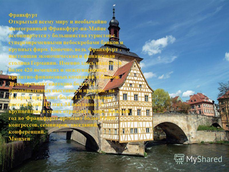 Берлин, один из самых удивительных городов Германии и мира, покажет вам свое могущество и размах прусских достижений. Из стратегической важности с момента его основания на реке Шпрее в 13 веке, Берлин никогда не привлекал к себе столько внимания, как