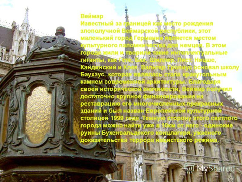 Мюнхен - столица пива и барокко. У Мюнхена много обликов. Мюнхен – мегаполис и «большая деревня», где с Вами будут здороваться на улице. Мюнхен – большой музей архитектуры всех европейских стилей, от готики до модерна, под открытым небом. Мюнхен – эт