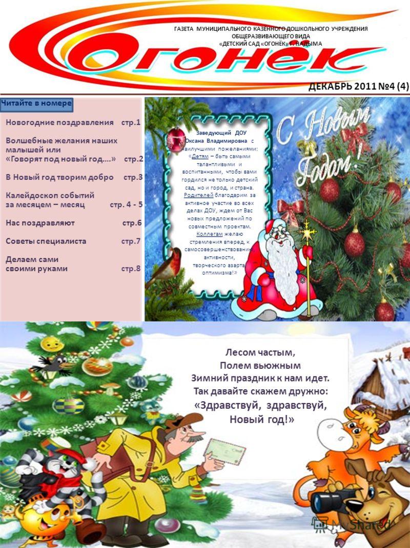 ГАЗЕТА МУНИЦИПАЛЬНОГО КАЗЁННОГО ДОШКОЛЬНОГО УЧРЕЖДЕНИЯ ОБЩЕРАЗВИВАЮЩЕГО ВИДА «ДЕТСКИЙ САД «ОГОНЁК» Г. НАДЫМА ДЕКАБРЬ 2011 4 (4) Читайте в номере Новогодние поздравления стр.1 Волшебные желания наших малышей или «Говорят под новый год….» стр.2 В Новый