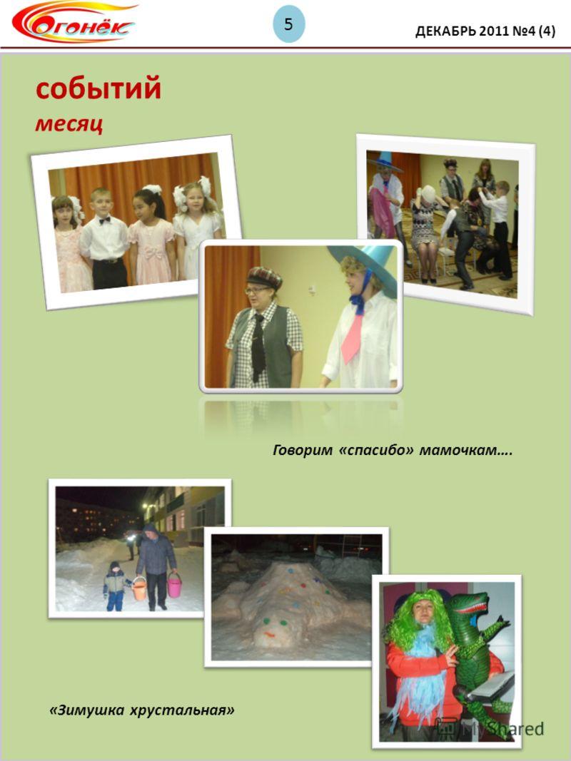 5 ДЕКАБРЬ 2011 4 (4) событий месяц Говорим «спасибо» мамочкам…. «Зимушка хрустальная»