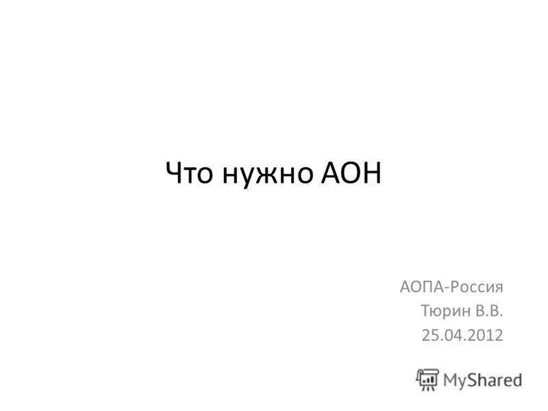 Что нужно АОН АОПА-Россия Тюрин В.В. 25.04.2012