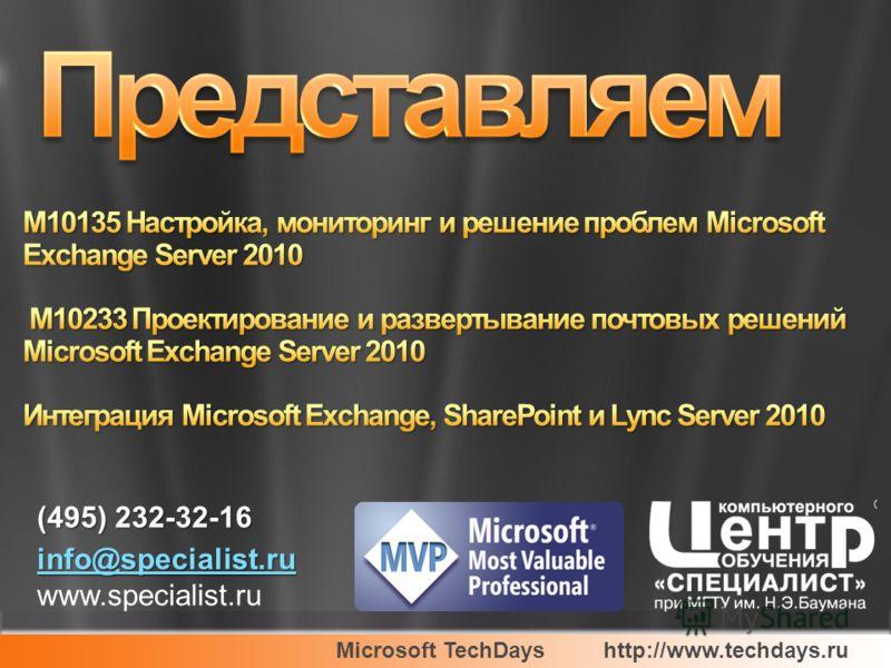 (495) 232-32-16 info@specialist.ru www.specialist.ru