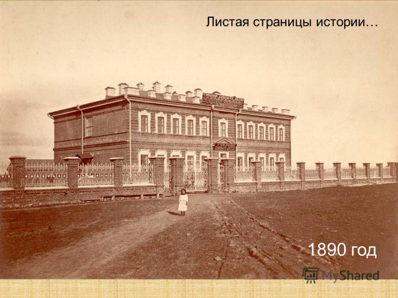 1890 год Листая страницы истории…