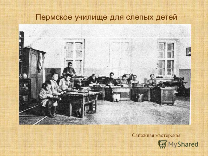 Сапожная мастерская Пермское училище для слепых детей