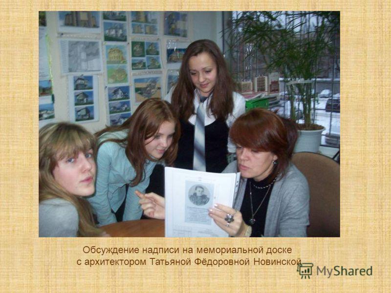 Обсуждение надписи на мемориальной доске с архитектором Татьяной Фёдоровной Новинской