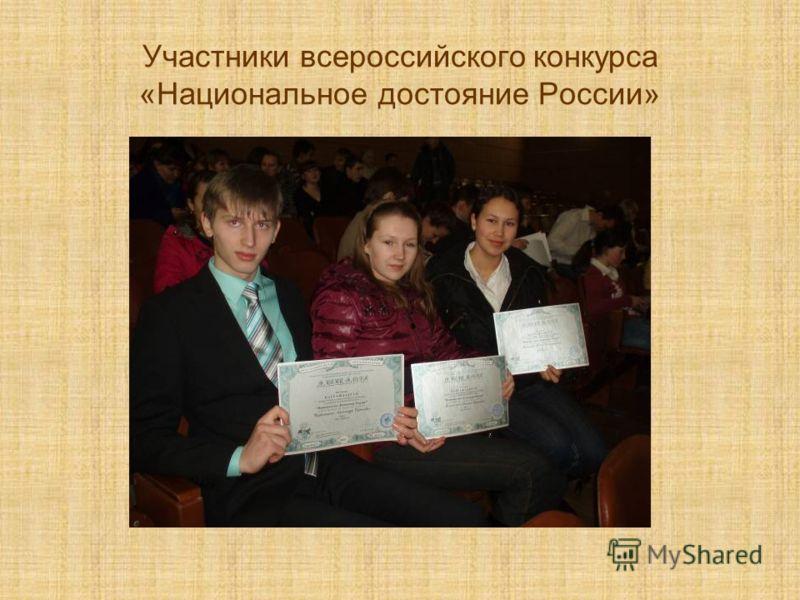 Участники всероссийского конкурса «Национальное достояние России»