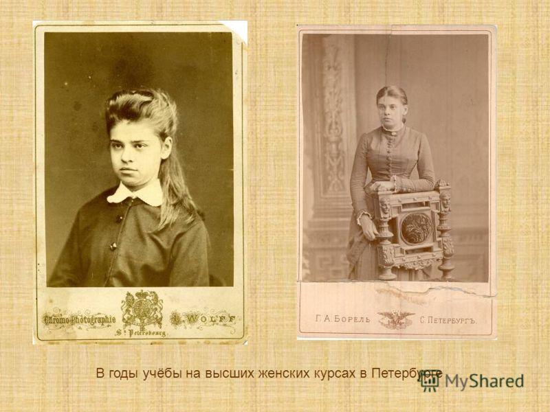 В годы учёбы на высших женских курсах в Петербурге