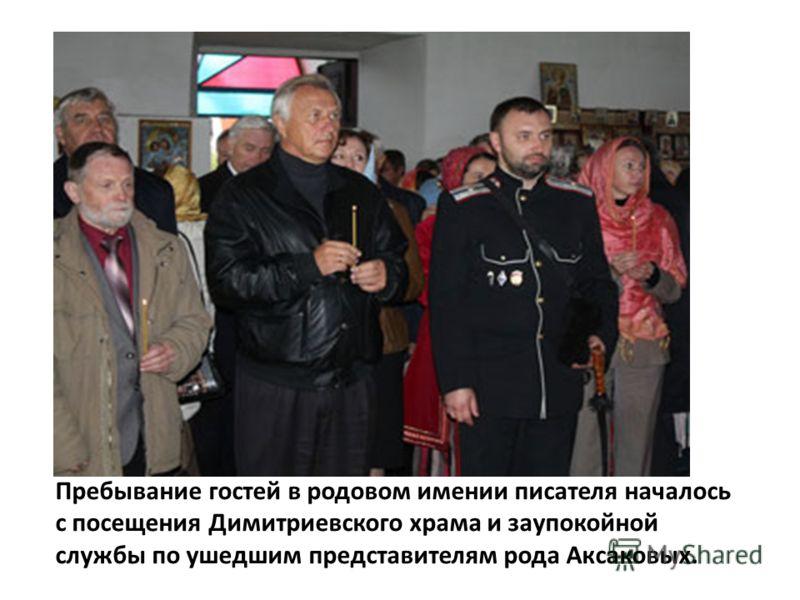 Пребывание гостей в родовом имении писателя началось с посещения Димитриевского храма и заупокойной службы по ушедшим представителям рода Аксаковых.