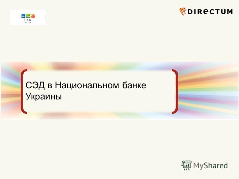 ВЛАДЕЯ - УПРАВЛЯЙ СЭД в Национальном банке Украины