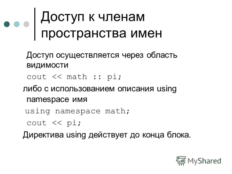 Доступ к членам пространства имен Доступ осуществляется через область видимости cout
