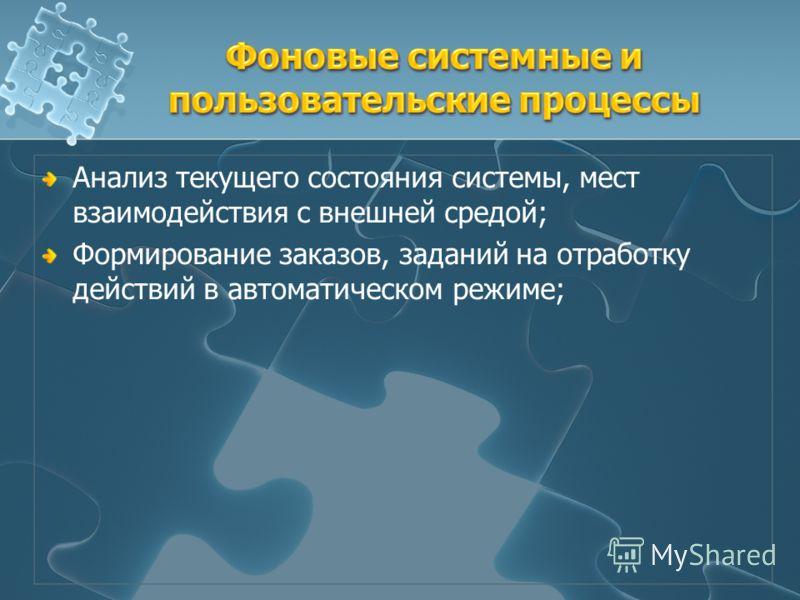 Анализ текущего состояния системы, мест взаимодействия с внешней средой; Формирование заказов, заданий на отработку действий в автоматическом режиме;