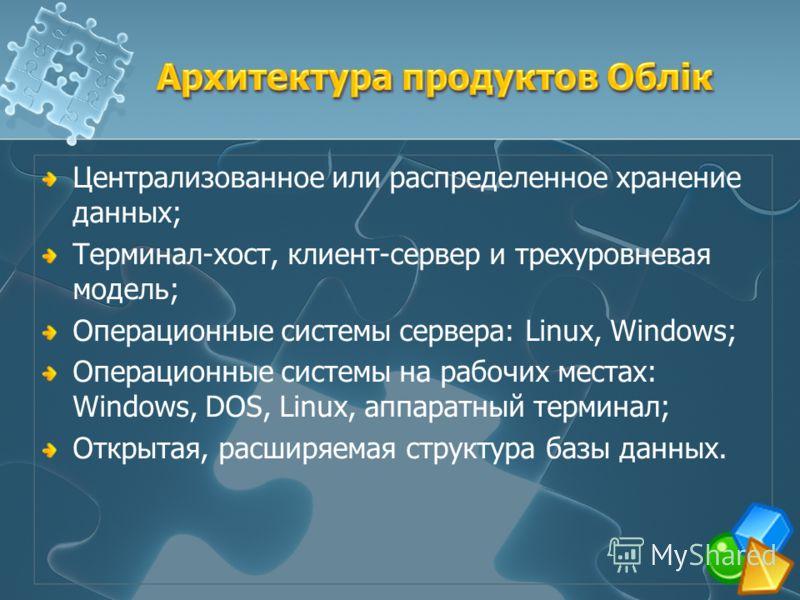 Централизованное или распределенное хранение данных; Терминал-хост, клиент-сервер и трехуровневая модель; Операционные системы сервера: Linux, Windows; Операционные системы на рабочих местах: Windows, DOS, Linux, аппаратный терминал; Открытая, расшир