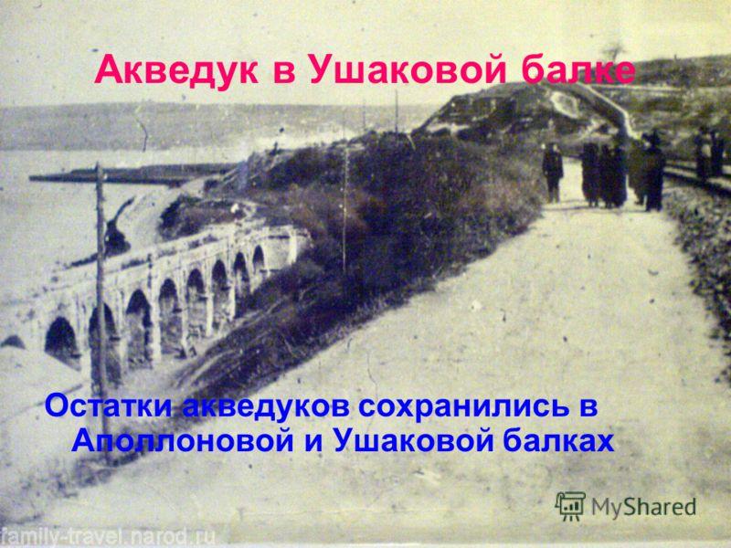 Акведук в Ушаковой балке Остатки акведуков сохранились в Аполлоновой и Ушаковой балках