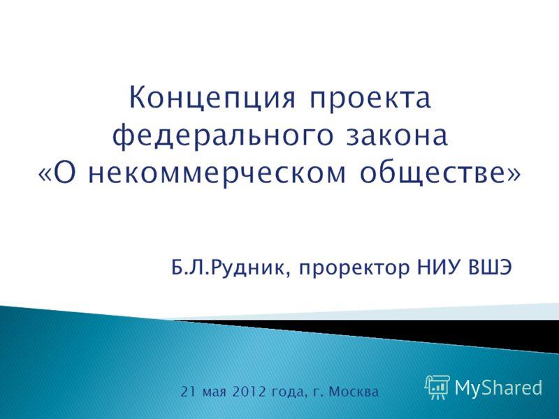 Б.Л.Рудник, проректор НИУ ВШЭ 21 мая 2012 года, г. Москва