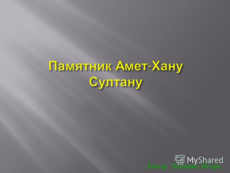 Автор: Холявко Игорь