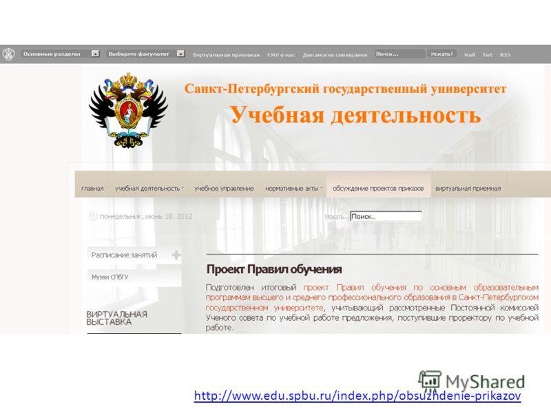 http://www.edu.spbu.ru/index.php/obsuzhdenie-prikazov