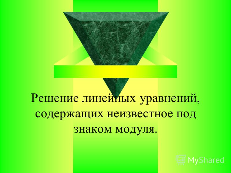 Решение линейных уравнений, содержащих неизвестное под знаком модуля.