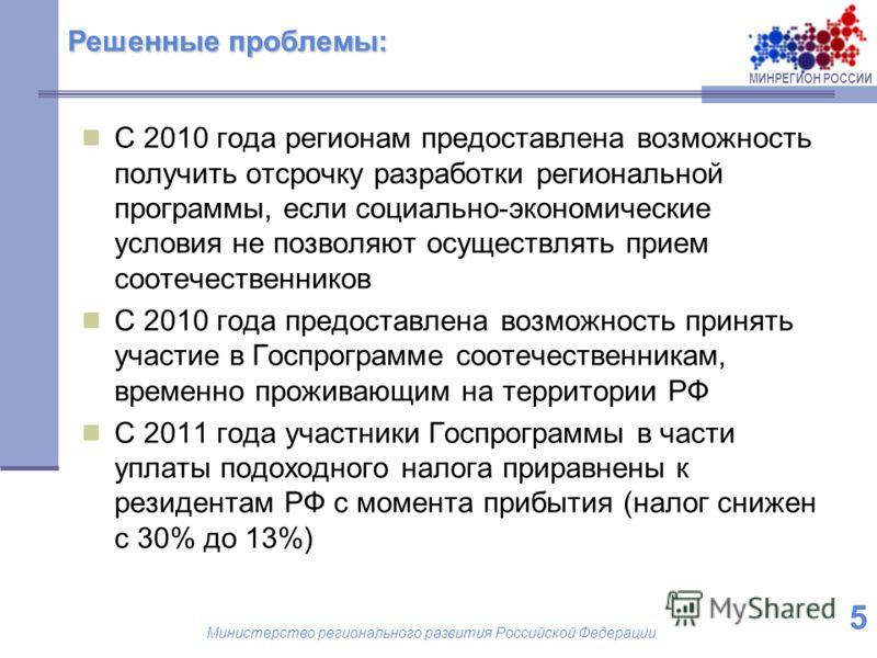 МИНРЕГИОН РОССИИ Министерство регионального развития Российской Федерации 5 Решенные проблемы: С 2010 года регионам предоставлена возможность получить отсрочку разработки региональной программы, если социально-экономические условия не позволяют осуще
