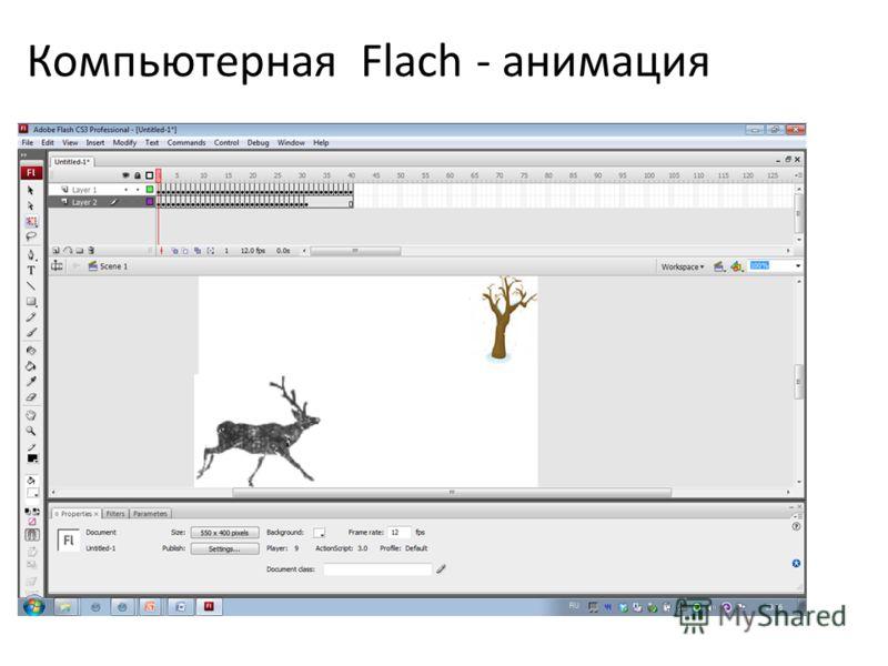Компьютерная Flach - анимация