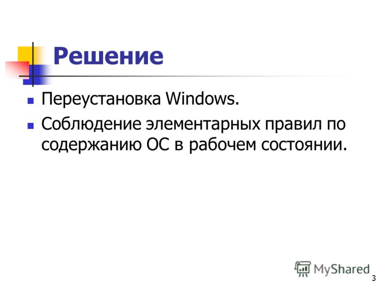 3 Решение Переустановка Windows. Соблюдение элементарных правил по содержанию ОС в рабочем состоянии.