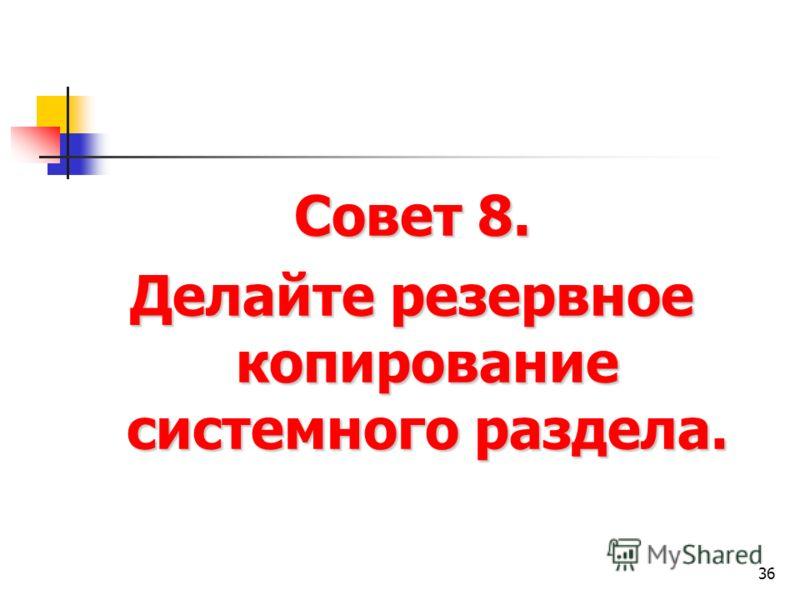 36 Совет 8. Делайте резервное копирование системного раздела.