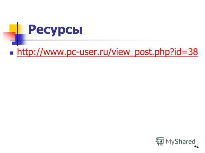 42 Ресурсы http://www.pc-user.ru/view_post.php?id=38