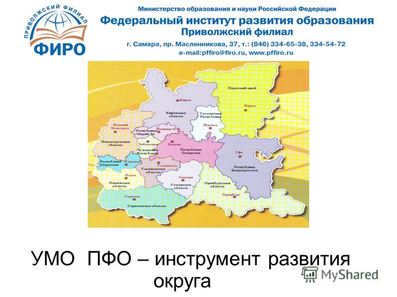 УМО ПФО – инструмент развития округа