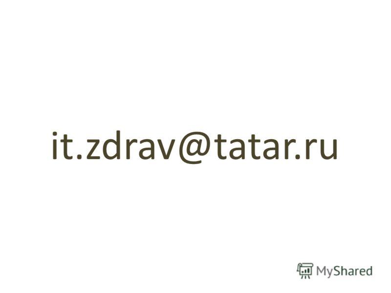it.zdrav@tatar.ru