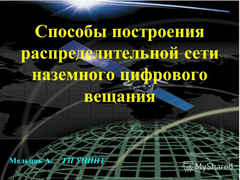 Способы построения распределительной сети наземного цифрового вещания Мельник А. ГП УНИИТ