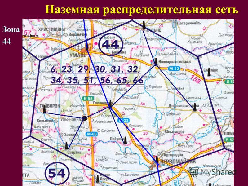 Наземная распределительная сеть Зона 44
