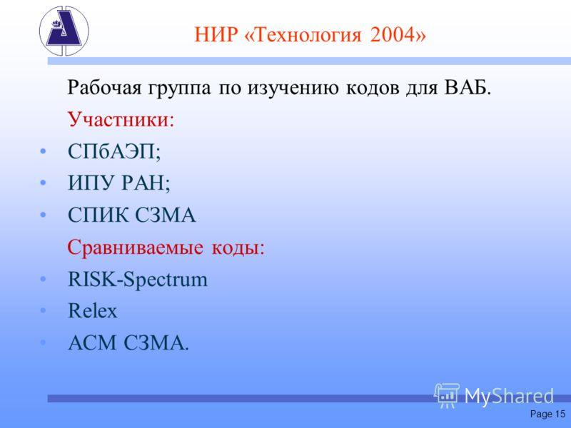 Page 15 Рабочая группа по изучению кодов для ВАБ. Участники: СПбАЭП; ИПУ РАН; СПИК СЗМА Сравниваемые коды: RISK-Spectrum Relex АСМ СЗМА. НИР «Технология 2004»