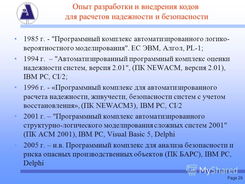Page 29 1985 г. -