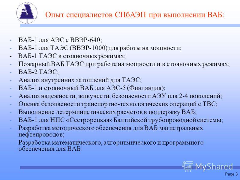 Page 3 -ВАБ-1 для АЭС с ВВЭР-640; -ВАБ-1 для ТАЭС (ВВЭР-1000) для работы на мощности; - ВАБ-1 ТАЭС в стояночных режимах; -Пожарный ВАБ ТАЭС при работе на мощности и в стояночных режимах; -ВАБ-2 ТАЭС; -Анализ внутренних затоплений для ТАЭС; -ВАБ-1 и с