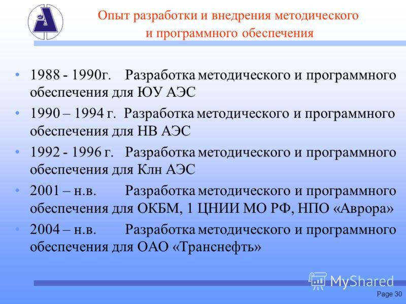 Page 30 1988 - 1990г. Разработка методического и программного обеспечения для ЮУ АЭС 1990 – 1994 г. Разработка методического и программного обеспечения для НВ АЭС 1992 - 1996 г. Разработка методического и программного обеспечения для Клн АЭС 2001 – н