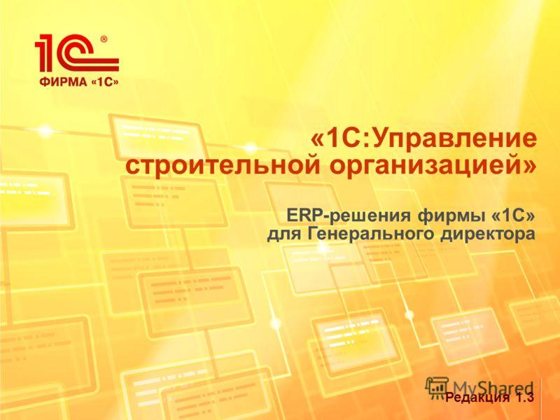 Редакция 1.3 «1С:Управление строительной организацией» ERP-решения фирмы «1С» для Генерального директора