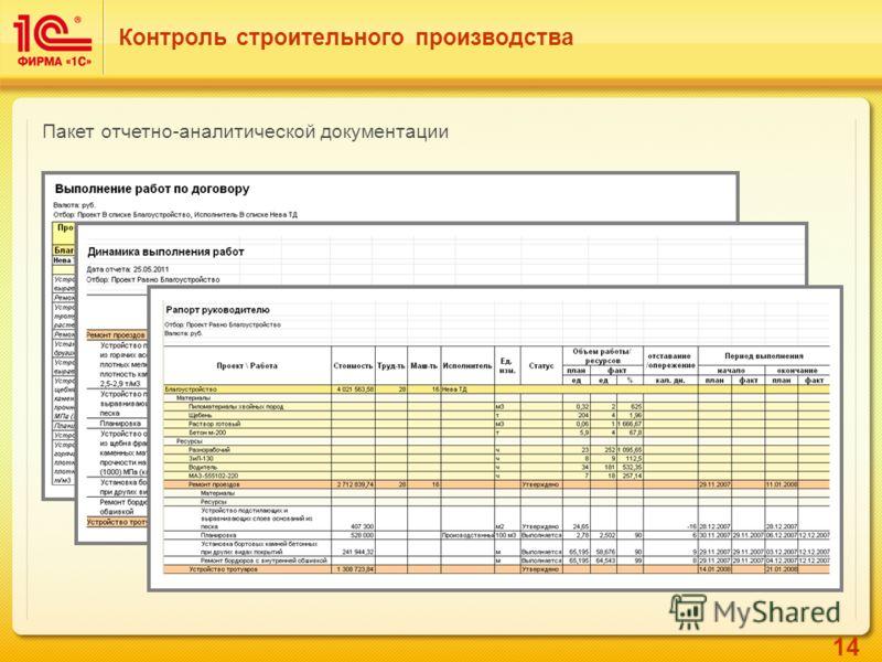 14 Контроль строительного производства Пакет отчетно-аналитической документации