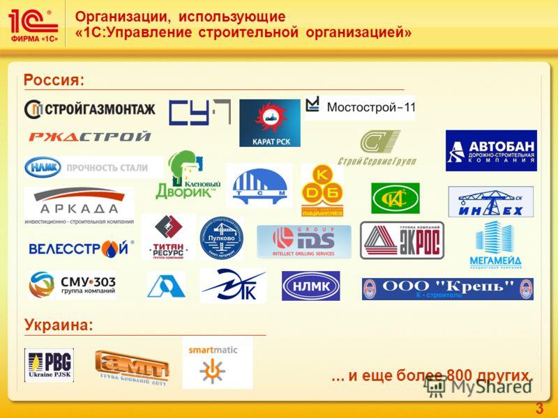 3 Украина: Россия:... и еще более 800 других. Организации, использующие «1С:Управление строительной организацией»
