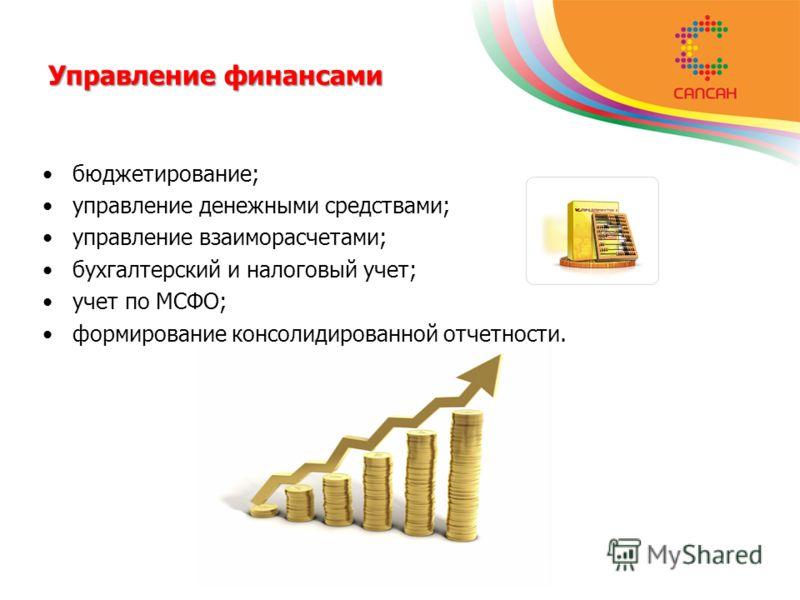 Управление финансами бюджетирование; управление денежными средствами; управление взаиморасчетами; бухгалтерский и налоговый учет; учет по МСФО; формирование консолидированной отчетности.