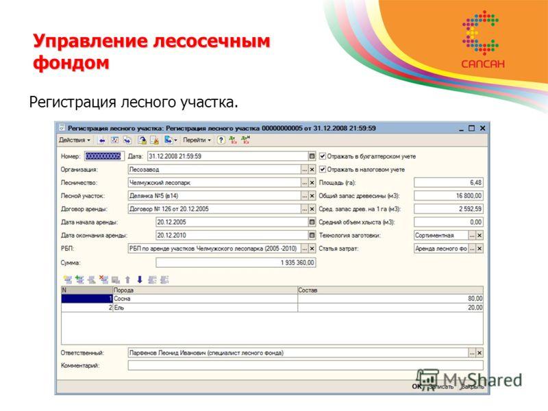 Управление лесосечным фондом Регистрация лесного участка.