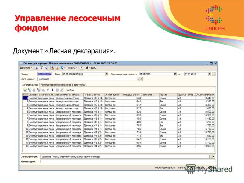 Управление лесосечным фондом Документ «Лесная декларация».
